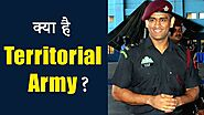 What is Territorial Army? How can you Join TA? Full time or Part time Job? Sena Bharti | Govt Jobs