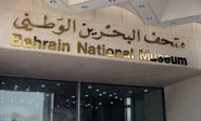Bahrain-National-Museum