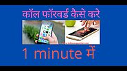 Call Forwarding / Divert कैसे करे How to activate Deactivate call forwarding in hindi ?