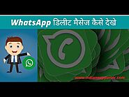 Whatsapp important message delete हो गया ? इस trick से वापस पाए Whatsapp delete message kaise dekhe