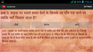 General Science in Hindi - Android Apps on Google Play