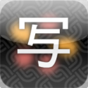 Chinese Writer by trainchinese By Molatra