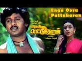 Shenbagamae Shenbagamae Lyrics: Song Lyrics From Enga Ooru Pattukaran