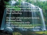Ithuvarai Illaatha Unarvithu Lyrics: Song Lyrics From Goa