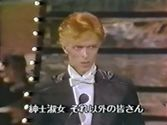 David Bowie's 1975 Grammy Speech
