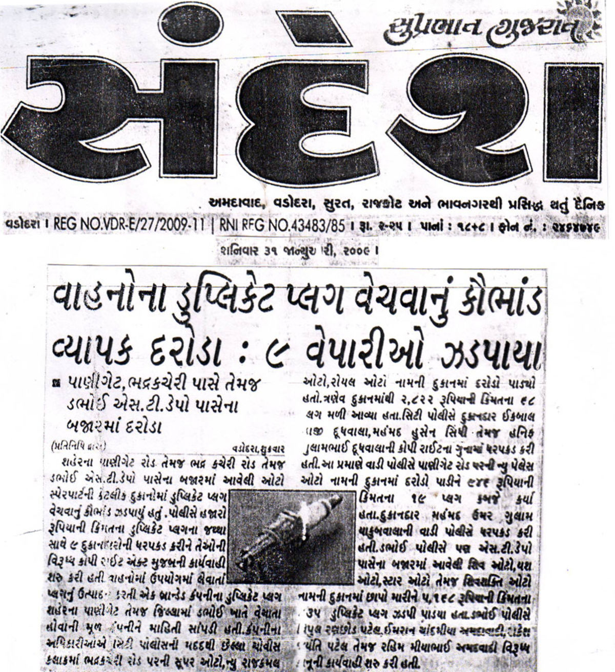Headline for Sandesh - No 1 Gujarati Newspaper