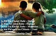 Happy Friendship Day Messages 2015 | Happy Friendship Day Greetings