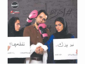 Saudi Gazette - 'Hit her' if you dare! Youth launch anti-domestic violence campaign