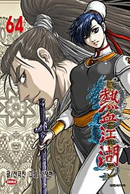 Read The Ruler Of The Land Manga - Read The Ruler Of The Land Online at Readmanga.today