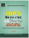 IBPS Practice Sets by Expert Compilations