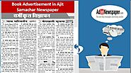 For Newspaper Advertising in Punjab consider Ajit Samachar - Adinnewspaper Blog