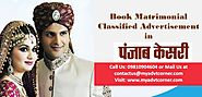 Website at http://blog.myadvtcorner.com/advertising/matrimonial-ads-in-punjab-kesari-help-to-find-your-soul-mate-soon/