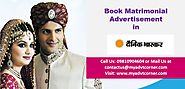 Website at http://blog.myadvtcorner.com/advertising/make-online-bookings-for-matrimonial-ads-in-dainik-bhaskar-for-de...