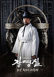Jang Youngsil: The Greatest Scientest of Joseon