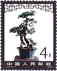 Bonsai on Postage Stamps: People's Republic of China (Mainland).