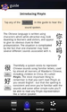 Chinese Pinyin Trainer Lite - Android Apps on Google Play