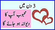 Most Powerful Dua For Love back - Wazifa for Love Get Back
