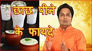 छाछ पीने के फायदे | Home Remedies Natural Treatments | Health Tips By Divyarishi