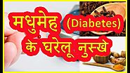 मधुमेह के घरेलू उपचार | Home Remedies Natural Treatments | Health Tips By Divyarishi