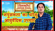 नपुंसकता के उपचार | Home Remedies Natural Treatments | Health Tips By Divyarishi