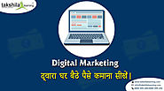 How to make money online from home through Digital Marketing?