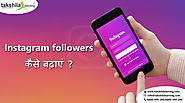 How To Get Followers On Instagram? Learn Digital Marketing