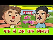 एक से दस तक गिनती | Pappu aur Pappa Funny Hindi Jokes Compilation