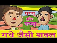 गधे जैसी शक्ल | Pappu aur Pappa Funny Hindi Jokes Compilation | Comedy Video for Kids