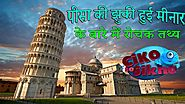 पीसा की झुकी हुयी मीनार | Leaning Tower of Pisa | Ciko se Sikho | General Knowledge Video for Kids