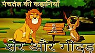 शेर और गीदड़ | Sher aur Geedar | Panchatantra Moral Stories for Kids with English Subtitles