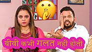 बीवी कभी गलत नहीं होती | Husband Wife Jokes in Hindi | Comedy Video | Funny Indian Couple Videos