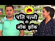 Pati vs Patni Funny Video | Husband - Wife Jokes in Hindi | Comedy Indian Couple Videos