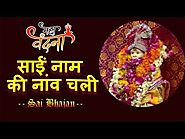 साईं नाम की नांव चली | Sai Bhajan | Sai Baba Evening Aarti | Popular Songs of Shirdi Sai Baba