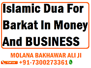 Islamic Dua For Barkat In Money And BUSINESS - BEST AMAL FOR LOVE
