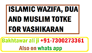ISLAMIC WAZIFA, DUA AND MUSLIM TOTKE FOR VASHIKARAN - BEST AMAL FOR LOVE