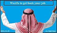 Wazifa to get back your job | Best Amal For Love | Best Lost Love Back Wazifa Dua Amal