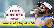 Website at http://hindi.socialsach.com/kohli-drink-water-of-this-brand/