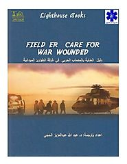 Field ER Care for War Wounded (Arabic Edition)