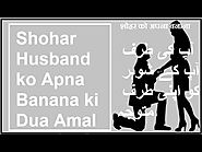 Shohar Husband ko Apna Banana ki Dua Amal Wazifa ENGLISH || ATTRACT HUSBAND ||