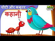 The Ant and Pigeon Hindi Story