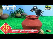 Pyasa & Chatur Kauwa Story in HINDI for Kids