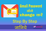 Gmail Password Kaise Change Kare? Best Step By Step Guide