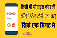 Anjaan Mobile Number Ki Location Kaise Trace Kare