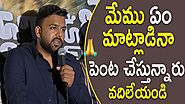 Tarun Bhasker About Social Media || EE Nagaraniki Yemaindhi Movie Success Meet || Manacinema