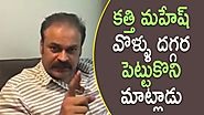 NagaBabu statement about the issue of srirama and katti mahesh || Nagababau || Manacinema