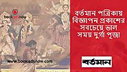 Bartaman Patrika- Your One Stop Solution to Boosting Durga Puja Advertising ROI