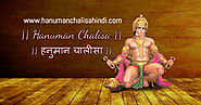 Hanuman Chalisa Hindi Lyrics PDF Download | हनुमान चालीसा