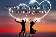 Honest Love Quotes In Hindi for Every Moment – In Desi Life