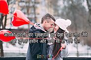 Get The Charming Short Love Quotes In Hindi For Her
