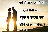 Romantic Love Quotes In Hindi For Couples – In Desi Life